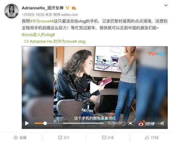 最适合拍vlog的华为nova4,多位潮人、大咖纷纷站台!
