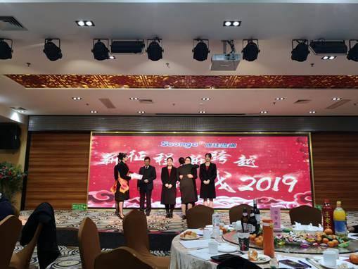 广西速佳诚邀峰程7080出席2019年年会年会颁奖典礼