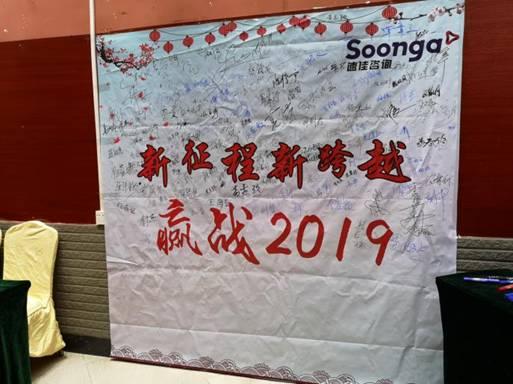 广西速佳诚邀峰程7080出席2019年年会速佳签到墙