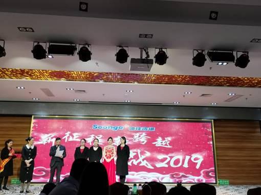 广西速佳诚邀峰程7080出席2019年年会最佳员工表彰