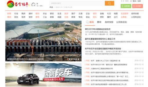 当今桂平网站首页