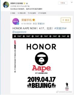 发布会倒计时2天 荣耀20i再添AAPE合作猛料!