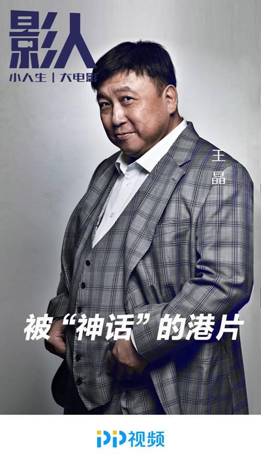PP视频《影人》对话王晶:我从来不认为香港电影有什么特别