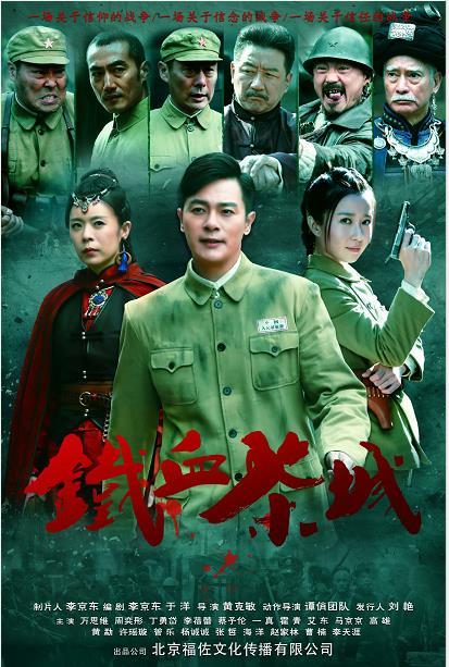 年代剿匪剧《铁血茶城》 呈现不一样的抗日剧