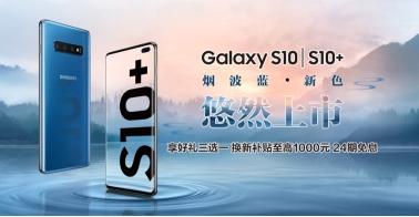 鱼与熊掌如何兼得?购三星S10 S10+烟波蓝可换5G手机