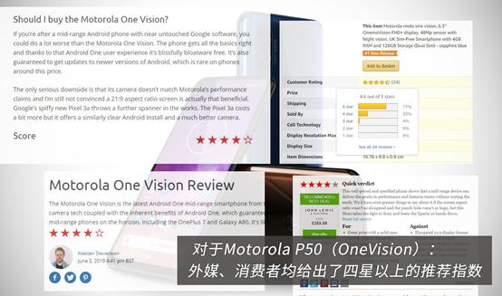 摩托罗拉p50国内开售在即,21:9超宽屏或成新标配