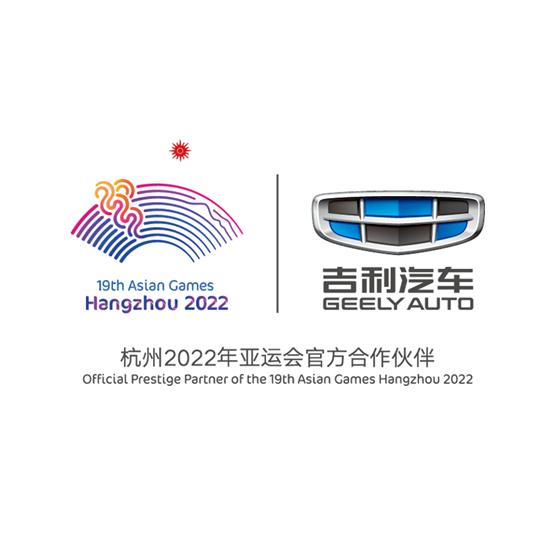 """助力""""寻找2022个亚运梦想"""" 吉利汽车加速品牌新征程"""