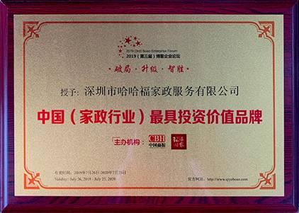 深圳市哈哈福家政服务有限公司-中国(家政行业)最具投资价值品牌