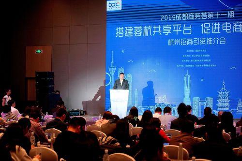 成都市商务局副局长尹建介绍成都电商发展情况。