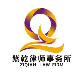 紫乾律师事务所  定稿曲线66