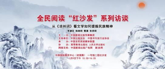 2020北京图书订货会红沙发背板