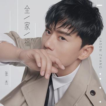 张杰携暖心歌曲《全家福》倾情献唱2020新春
