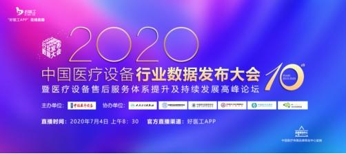 十年积淀 数据赋能——2020年第十届中国医疗设备行业数据发布大会