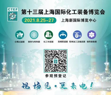 2021化工装备展微信图-新