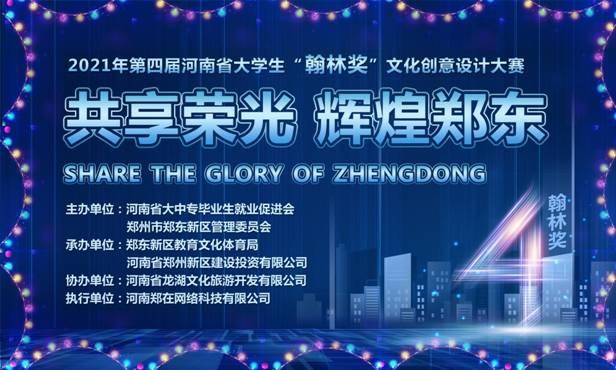 第四届翰林奖海报2